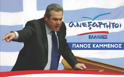 ΠΑΝΟΣ ΚΑΜΜΕΝΟΣ.png