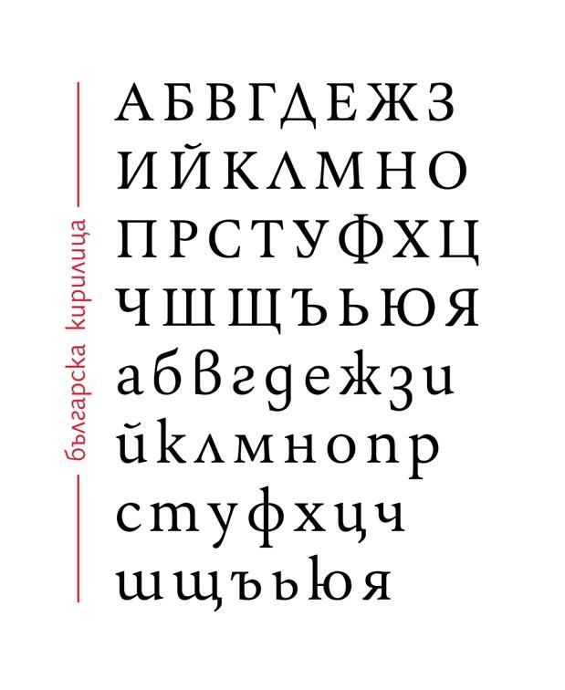 Bulgarian-Cyrillic.jpg