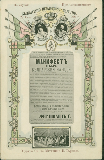 Bulgarian_Indipendence_Manifesto_1908_Postcard.jpg
