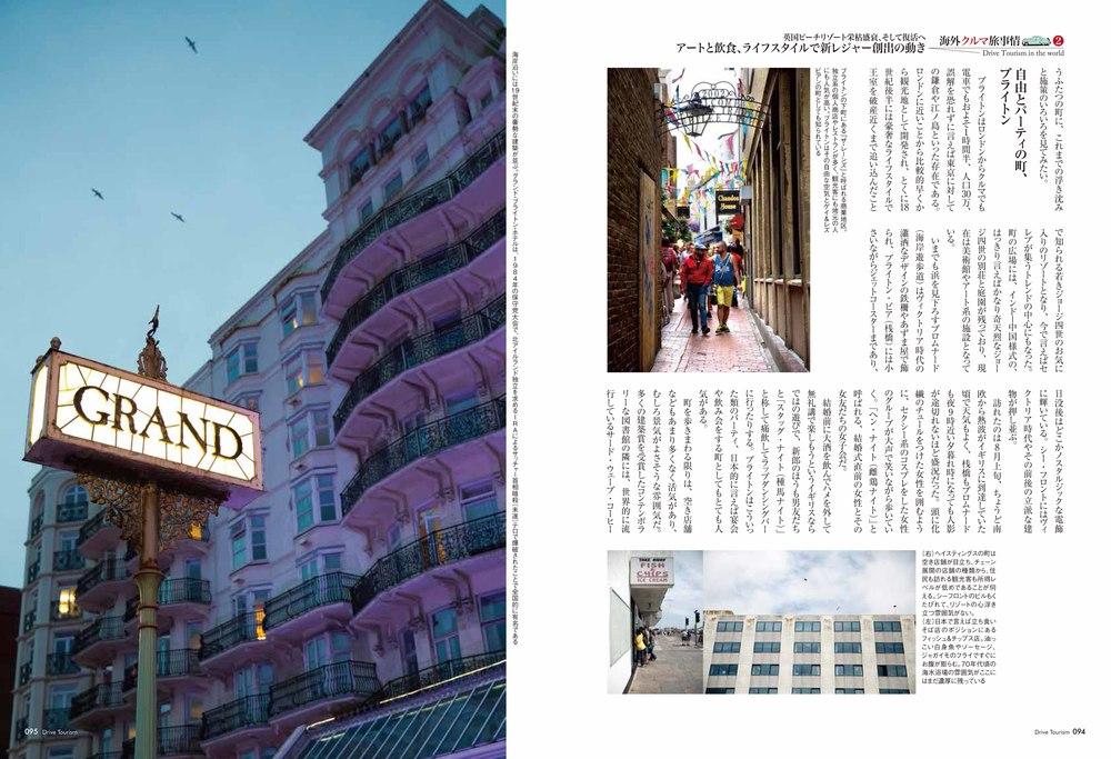 Japanese Automobile Federation Magazine    British Seaside Tourism, Autumn 2014. Photography by Veerle Evens Words by Yoko Aoki