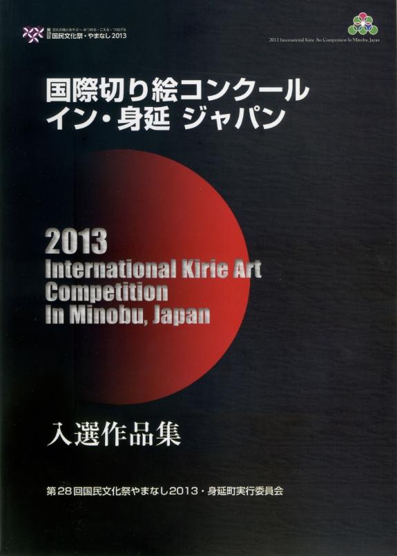 2013 International Kirie Art Competition in Minobu, Japan Catalogue - front cover 国際切絵コンクール・イン・身延 ジャパン