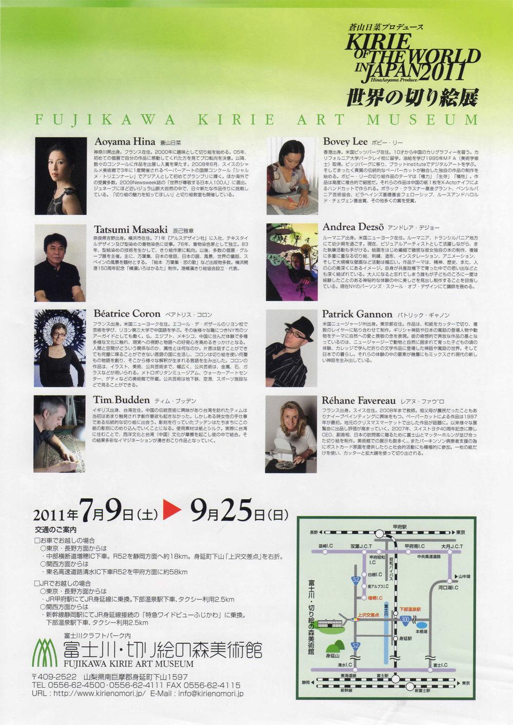 2011_KirieInJapan_back.jpg