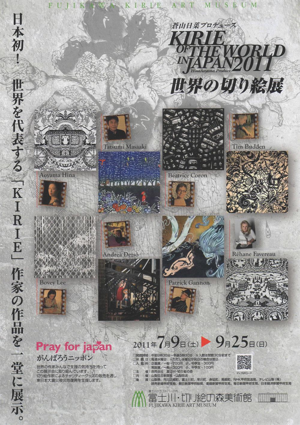 2011_KirieInJapan_front.jpg