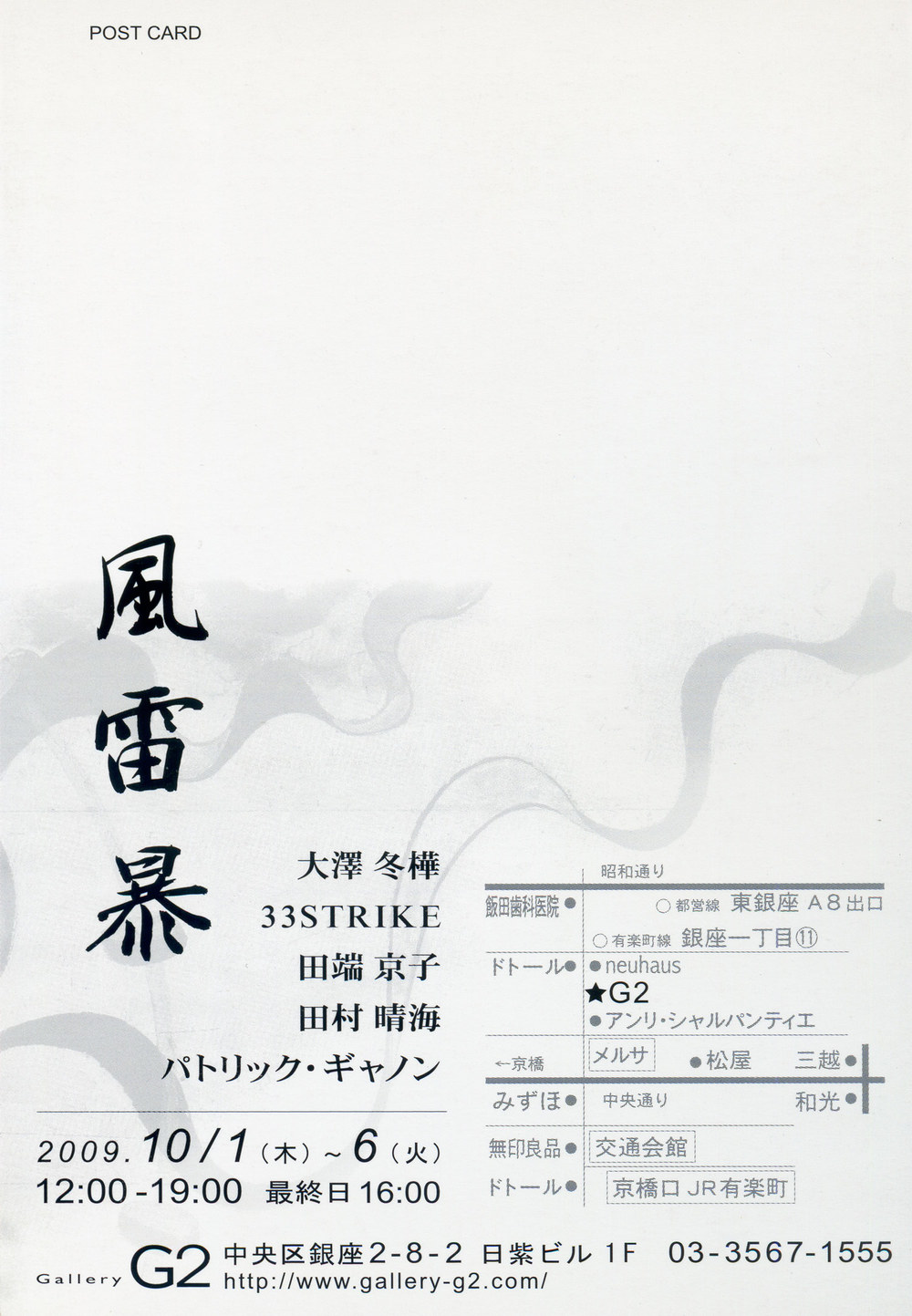 風雷暴 / Fujin Raijin Exhibition @ Gallery G2, Ginza