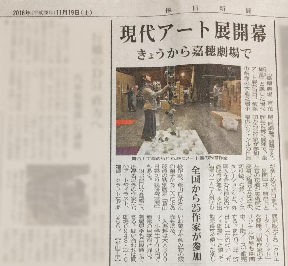 Mainichi Shimbun • 毎日新聞