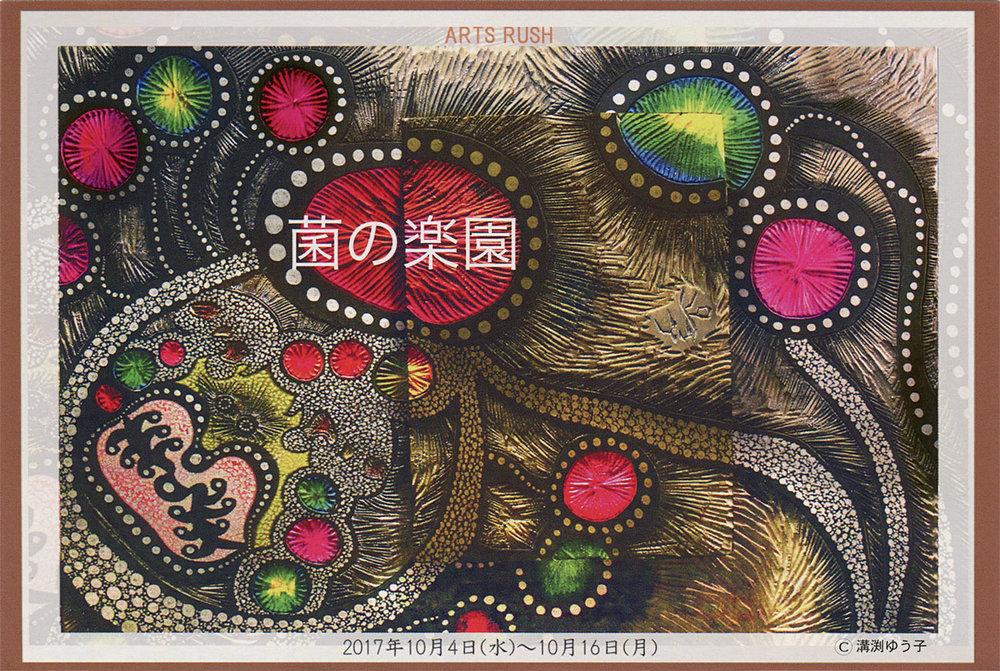 ⊛ 菌の楽園• Kin no Rakuen • Fungal Paradise Exhibition  ⊛ Arts Rush Gallery Daikanyama  ⊛ October 4 ~ 16, 2017
