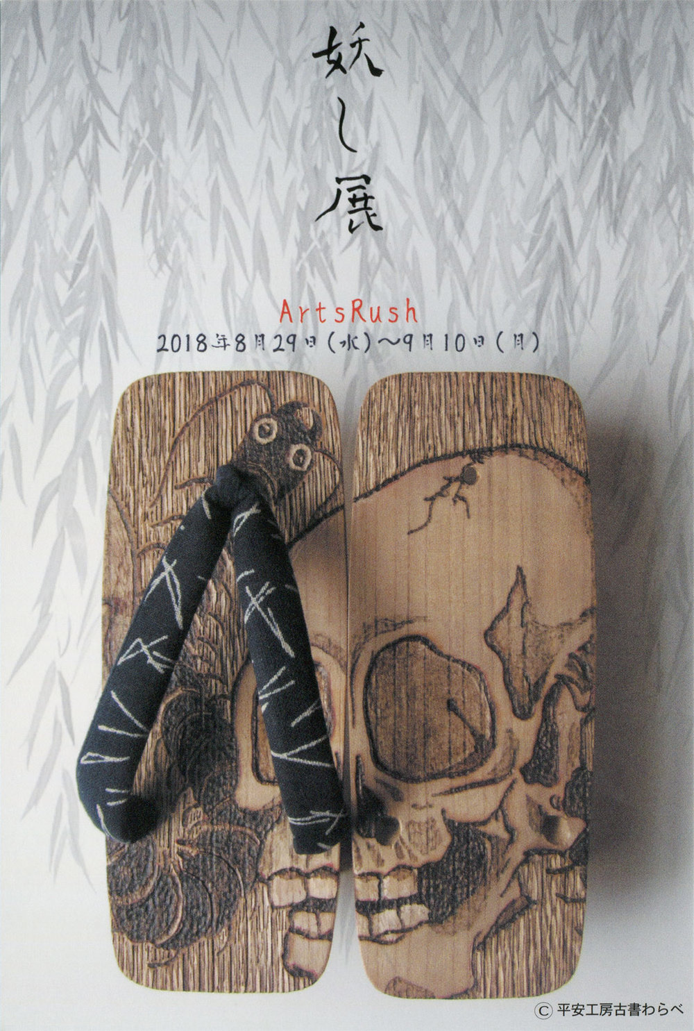 Ayashi •妖し展 - Aug. 29 - Sept. 10, 2018 @ Arts Rush Gallery, Tokyo