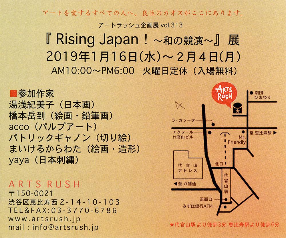 2019-01_ArtsRush_RisingJapan_DM_back.jpg