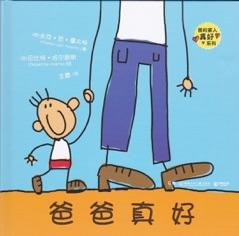 Papa is lief, Opa is lief, Oma is lief en Mama is lief zijn vertaald in het Chinees.