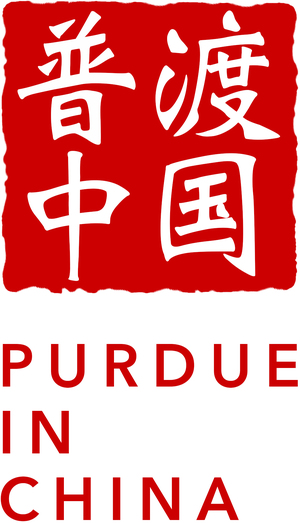 Purdue in China