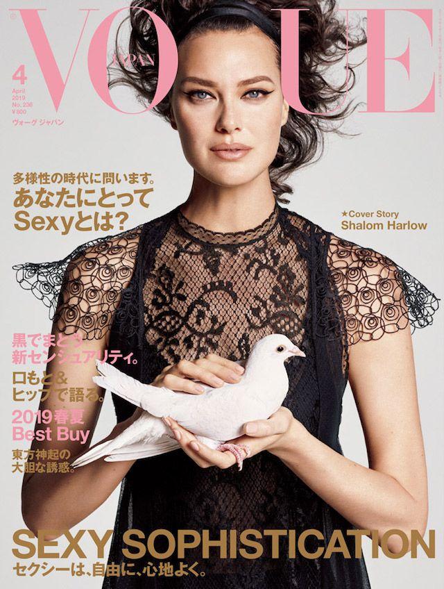 vogue_april_issue-1.jpg