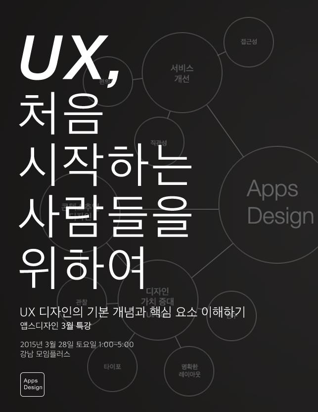 AppsDesign_firstUX_01.png