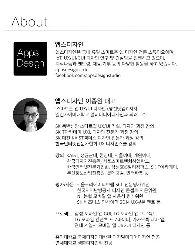 AppsDesign_firstUX_04.png