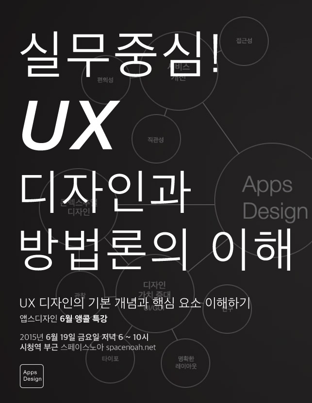 AppsDesign_firstUX03_01.jpg