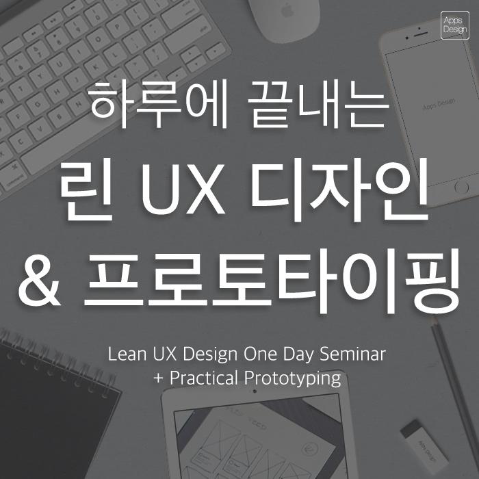 AppsDesign_LeanUX_FB_01.jpg