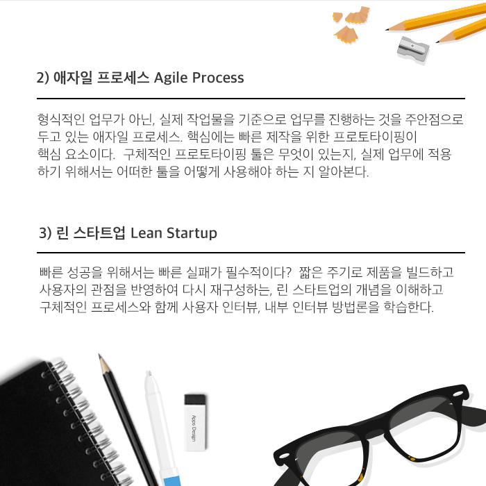 AppsDesign_LeanUX_FB_05.jpg