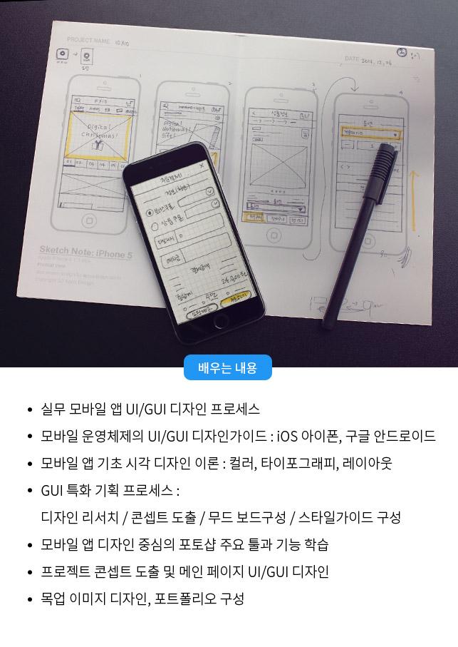 AppsDesign_GUI03_05.jpg