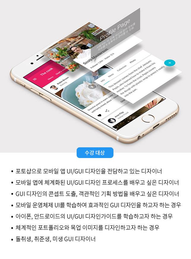 AppsDesign_GUI03_06.jpg