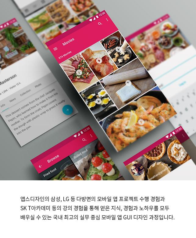 AppsDesign_GUI03_02.jpg