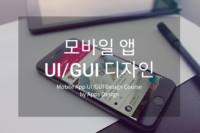 AppsDesign_GUI03_01.jpg