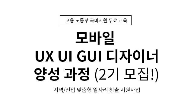 AppsDesign_UXUIGUI_01.jpg