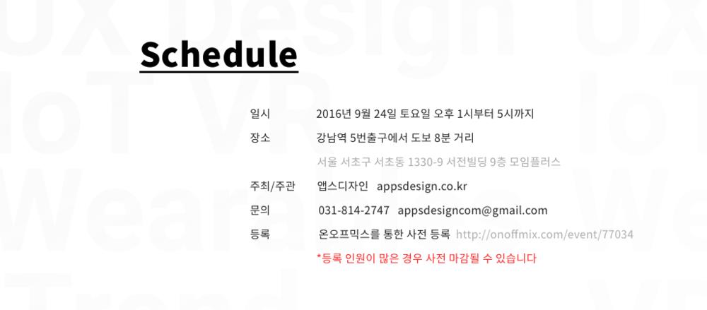 03_schedule.png