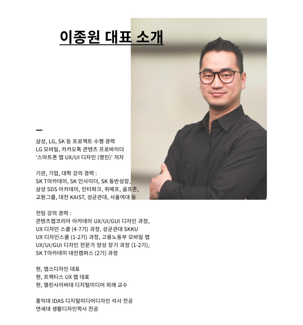 09_leejongwon.png