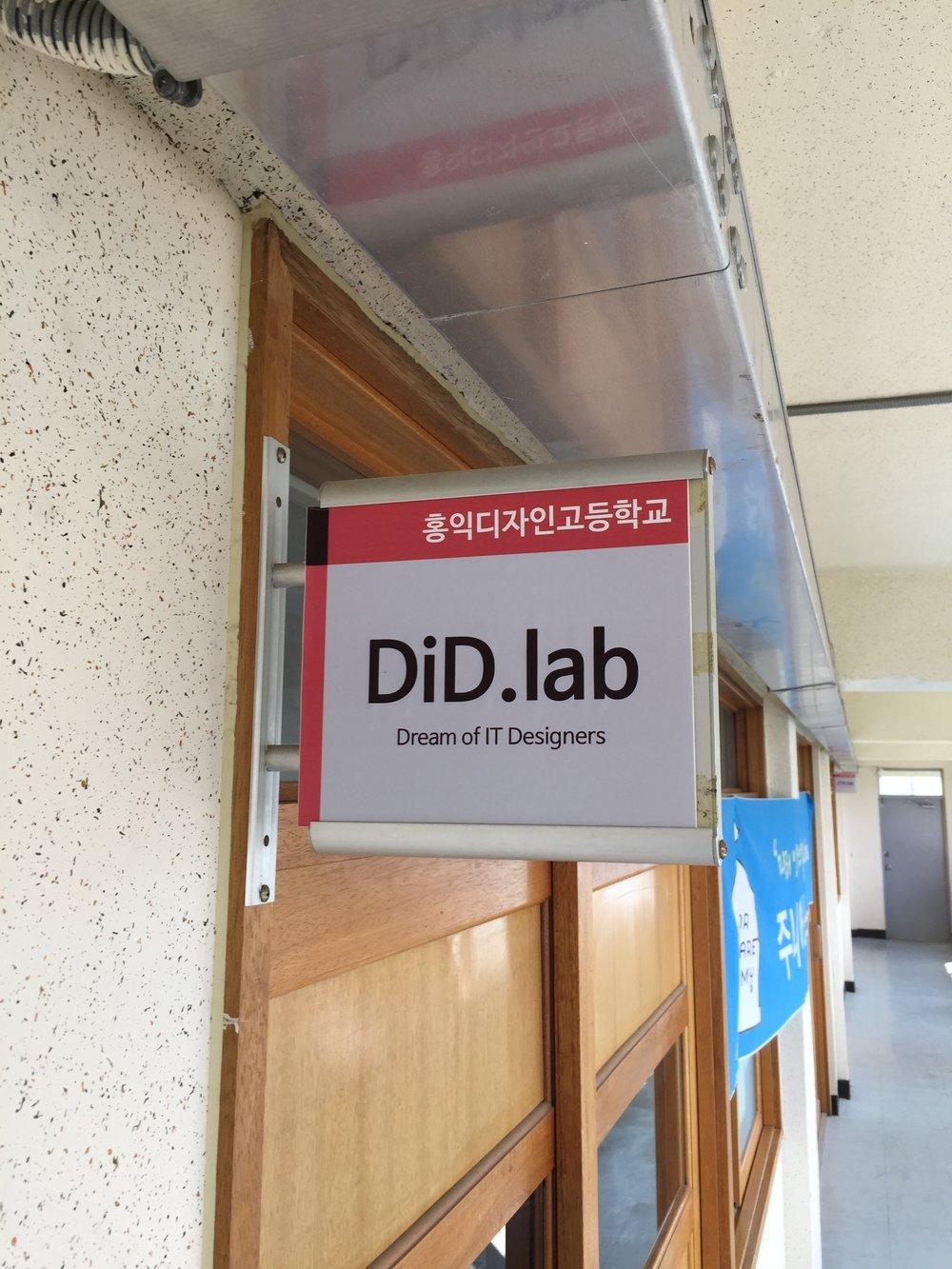 오늘의 강의는, 이름이 'DiD.lab'이라고 적힌 멋진 강의실에서 수업이 진행되었습니다.
