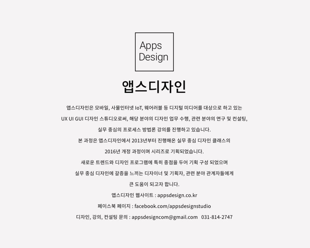 AdobeXd_07_AppsDesign.png