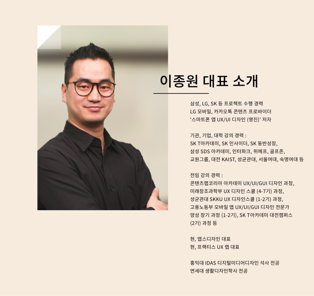 AdobeXd_08_leejongwon.png