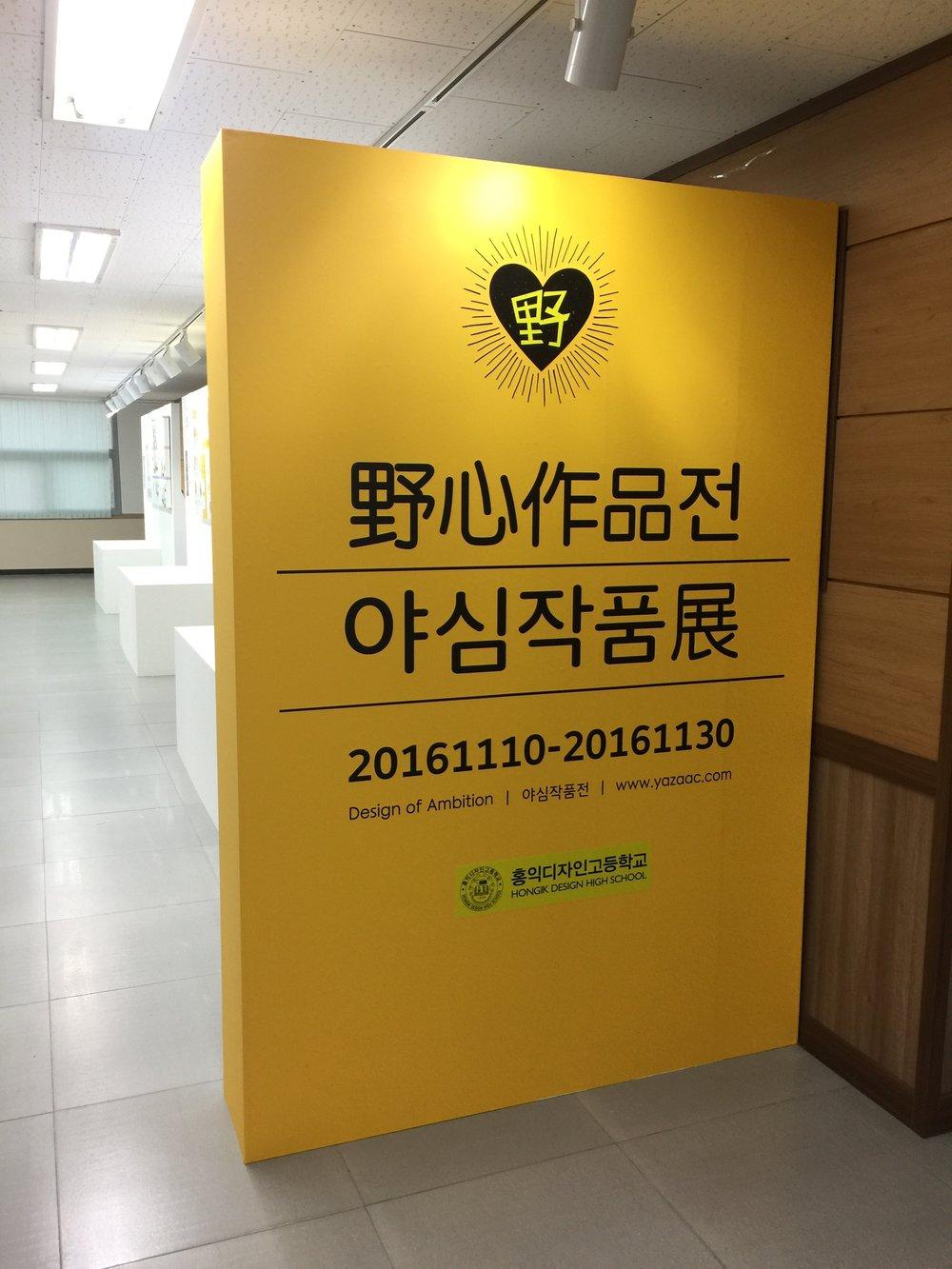 경기도 화성시에 위치한 홍익디자인고등학교에서 2016년 11월 10일부터 30일까지 '야심작품전' 디자인 전시회가 진행되었습니다.