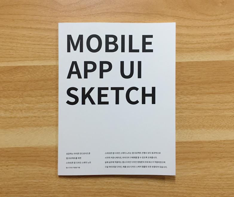 AppsDesign_MobileAppUISketchNote_01.jpg
