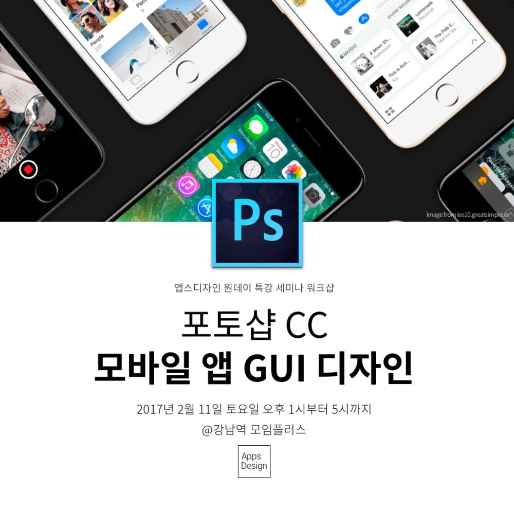 PSCC_GUI_01.png