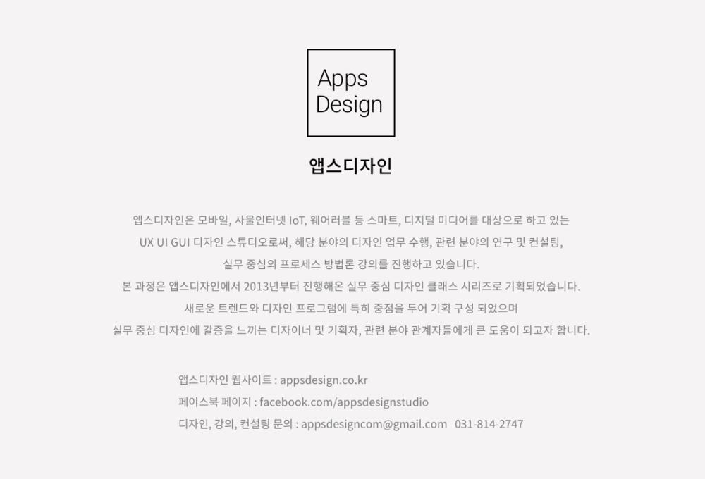 AppsDesign_Sketch_20170615_08.png