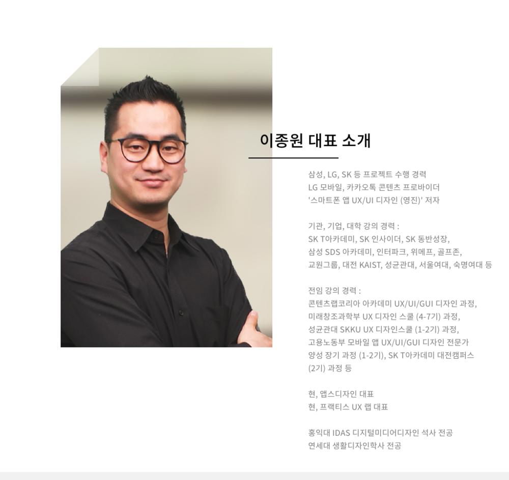08_leejongwon.png