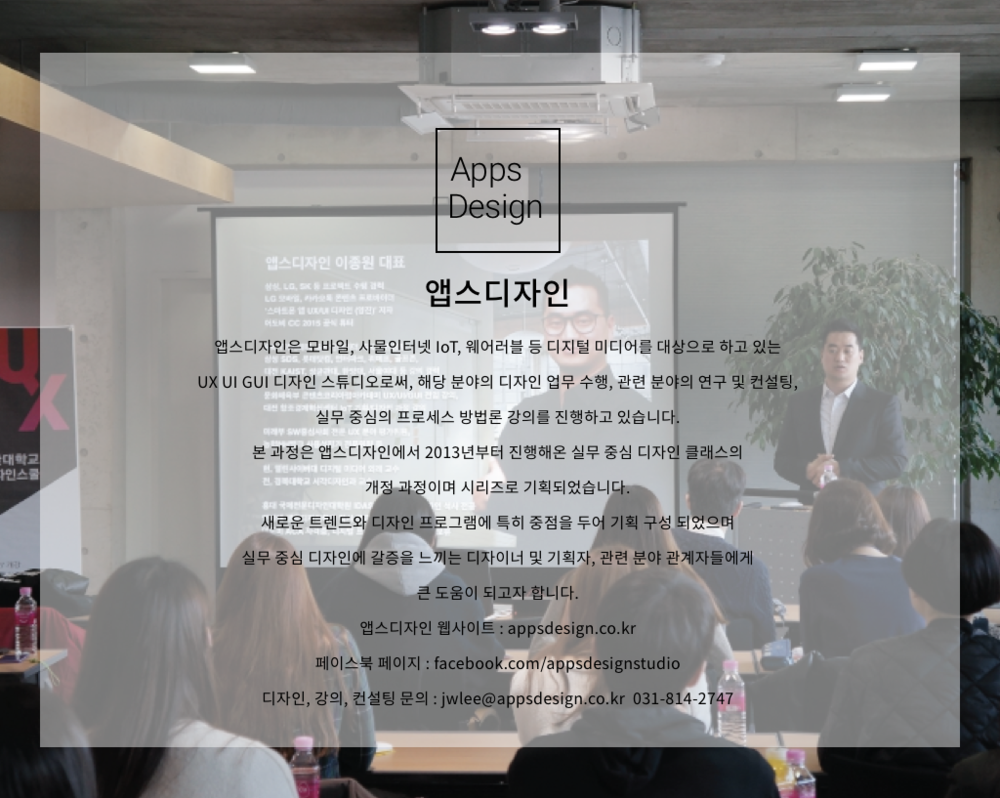 07_AppsDesign.png