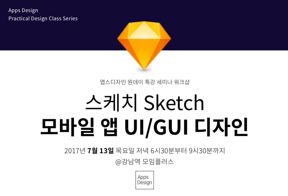 AppsDesign_Sketch_20170713_01.png