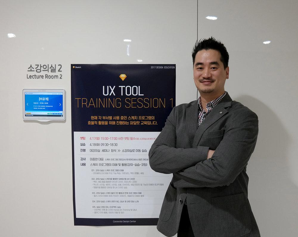 앱스디자인 이종원 대표는 삼성전자 서울 R&D센터에서 UX TOOL TRAINING SESSION으로 스케치 프로그램 특강 워크샵을 진행하였습니다.