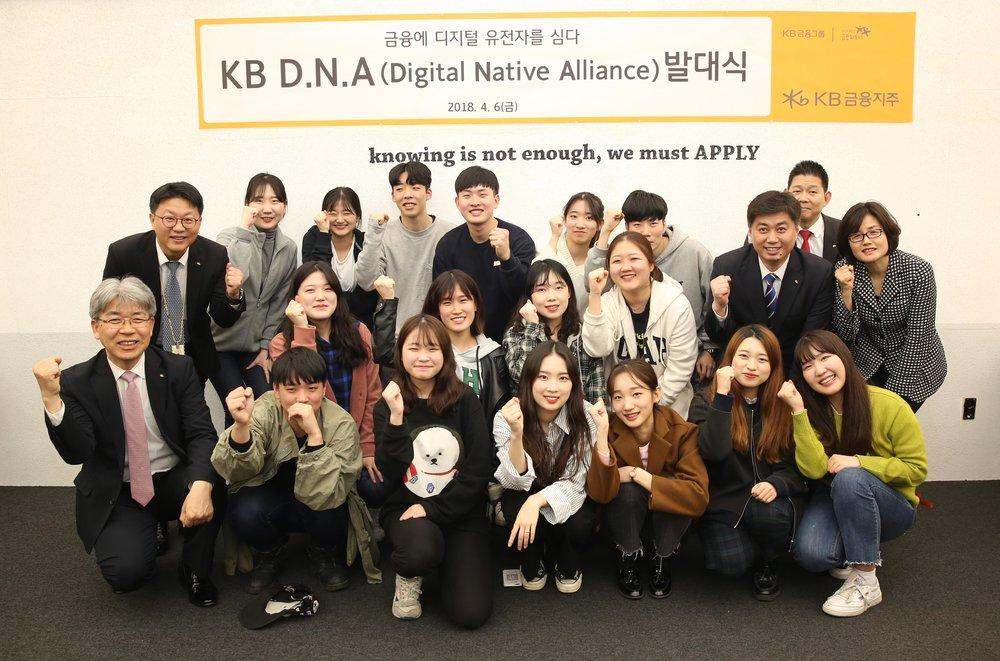 한동환 KB금융지주 디지털혁신 총괄 상무(왼쪽 첫번째)와 당담직원들이 KB D.N.A로 선발된 대학생들과 기념 촬영을 하며 KB금융 디지털 혁신을 위한 적극적인 활동을 다짐하고 있습니다.