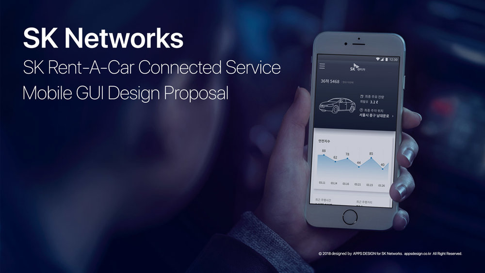 SK_Networks_APPSDESIGN_00_Cover.jpg
