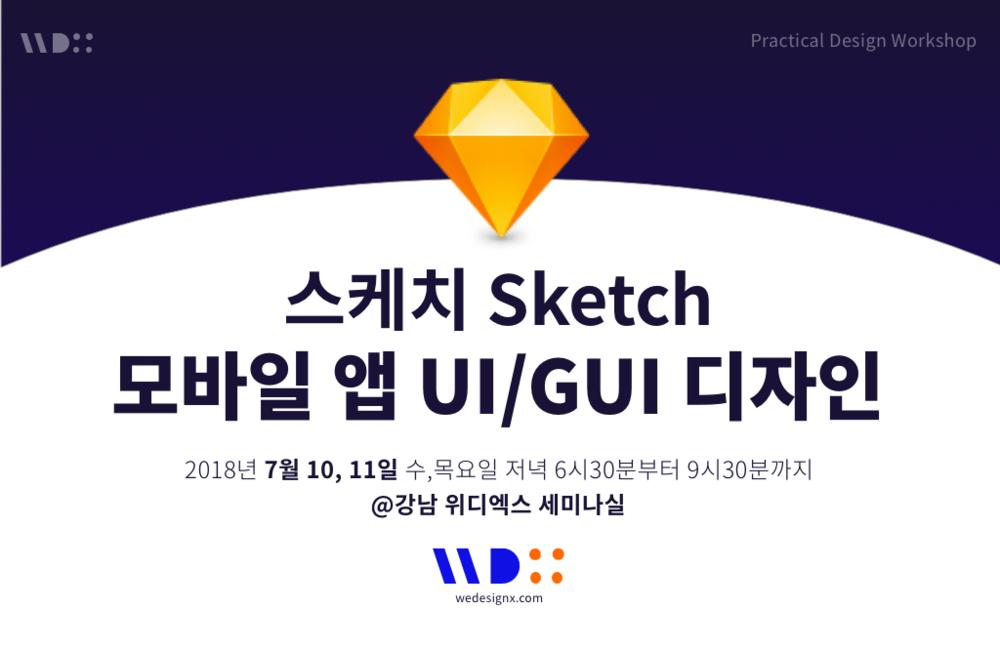 WDX_sketch_201806_01.png