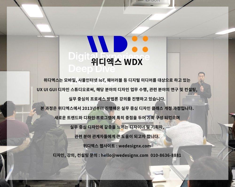 07_WDX.jpg