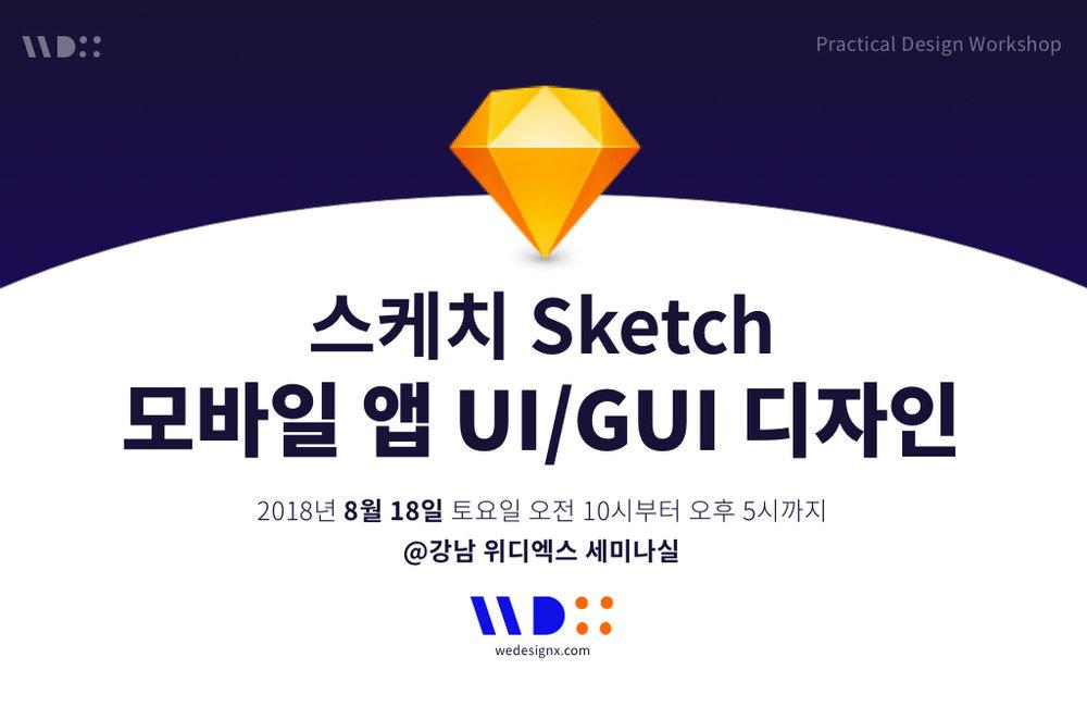 WDX_sketch_201808_01 (1).jpg
