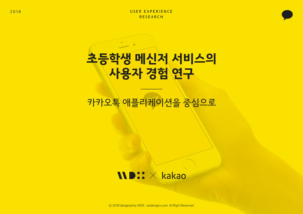 KakaoTalk_research_01_COL_00_cover.jpg