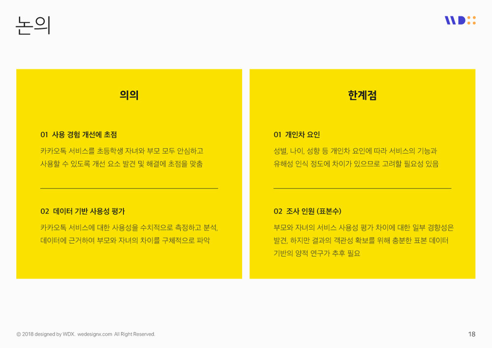 KakaoTalk_research_01_COL_18.jpg