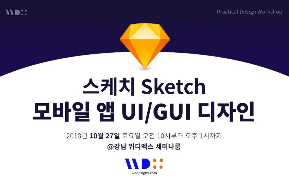 WDX_sketch_201810_01.jpg