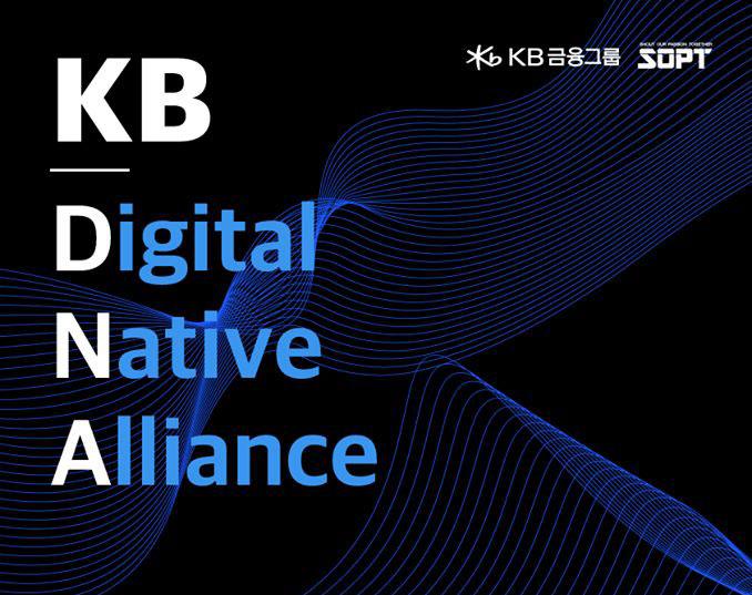 1. KB D.N.A 행사 개요 글 링크 :  https://www.wedesignx.com/news/20180401-kb-dna-noti
