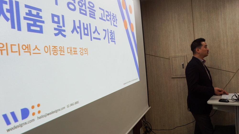 부산정보산업진흥원 서울지부마케팅지원센터에서 진행된 마케팅 역량 강화 과정에서 위디엑스 이종원 대표가 '사용자 경험을 고려한 제품 및 서비스 기획' 강연을 진행하였다.