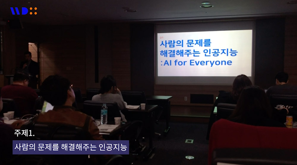 WDX_Conference_AI_UX_img_03.jpg
