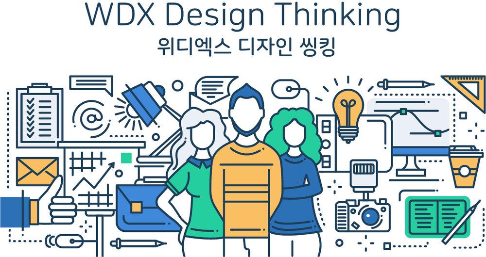 WDX_DesignThinking.jpg